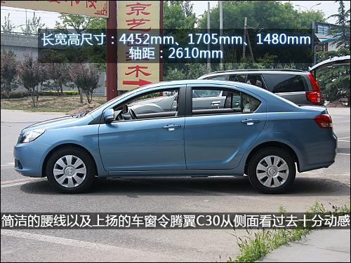 长城首款三厢家轿:腾翼C30多图详细解析