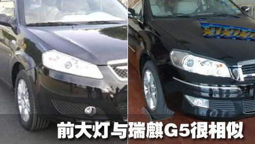 瑞麒G3搭载1.3S引擎  详细参数谍照曝光