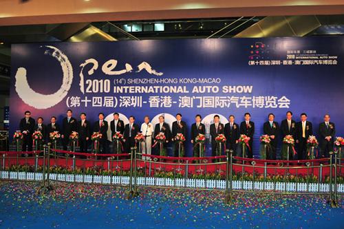 2010深港澳车展盛大开幕 新车概念车抢滩登