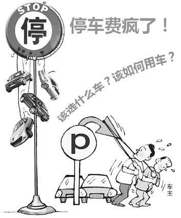 上海天价停车费惹争议 高收费暗生潜规则