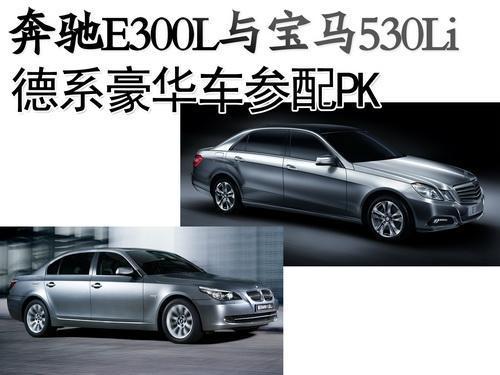 奔驰E300L与宝马530Li 德系豪华车参配PK