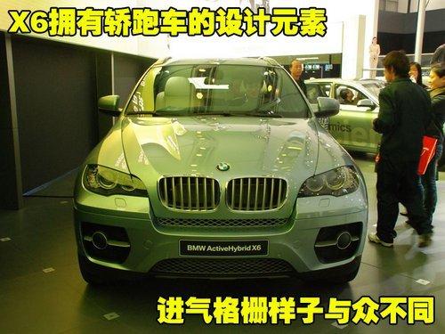 宝马混合动力7系/X6接受预订 预售220-250万