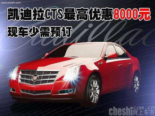 凯迪拉CTS最高优惠8000元 现车少需预订