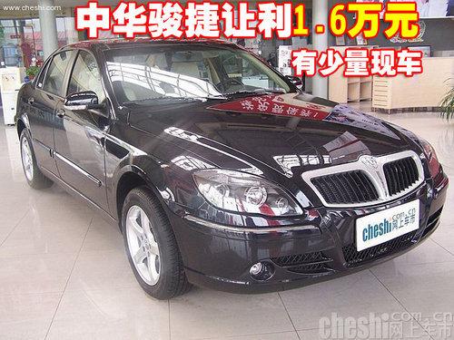 中华骏捷让利1.6万元 有少量现车