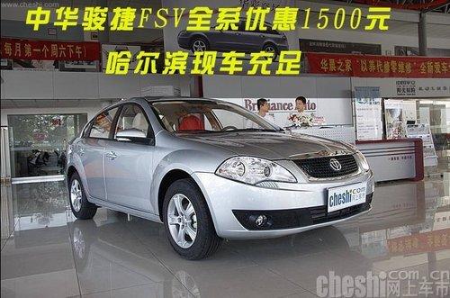 中华骏捷FSV全系优惠1500元 哈尔滨现车充足