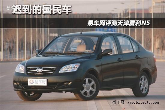 夏利N5全系优惠5千元 购车赠全年交强险