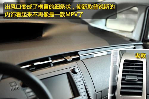 凤凰评车 插电版普锐斯长春车展实拍图解(3)