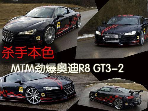 杀手本色!MTM劲爆改装奥迪R8 GT3-2