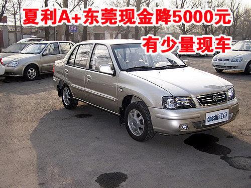 夏利A+东莞现金降5000元 有少量现车