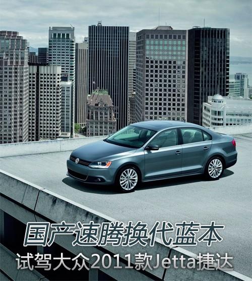 试驾大众2011款Jetta捷达 速腾换代蓝本