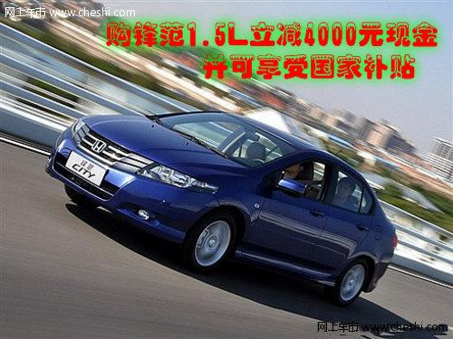 锋范1.5L全系优惠4000元 并享受国家补贴
