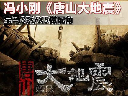 冯小刚《唐山大地震》 宝马3系/X5做配角