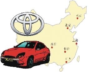 丰田风险预警 圈定六城市成立技术分室