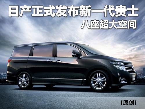 日产发布新一代贵士MPV 下半年即将正式销售