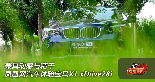 凤凰网汽车测试宝马X1 只照顾驾驶者的感受