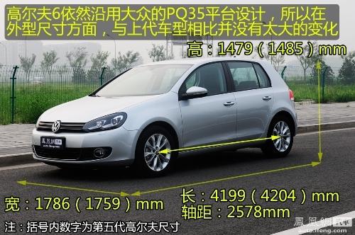 凤凰网汽车体验高尔夫1.4T  家用车运动范儿(2)