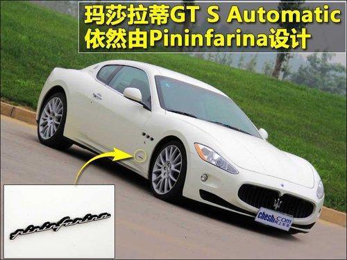 优雅与舒适 玛莎拉蒂GTS自动挡详解(图)