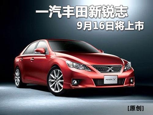 一汽丰田新款锐志车型 预计将于9月16日上市