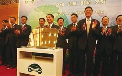 央企电动车产业联盟成立大会在京举行