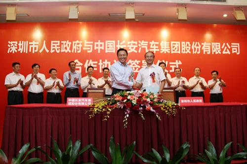中国长安汽车集团与深圳市政府签署合作协议