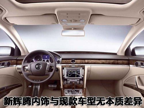 新辉腾年底入华 配3.0T汽油发动机降11万