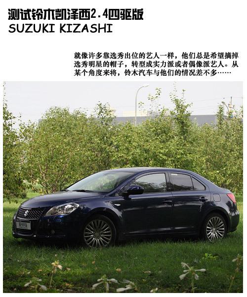 转型之作 测试铃木凯泽西2.4四驱版