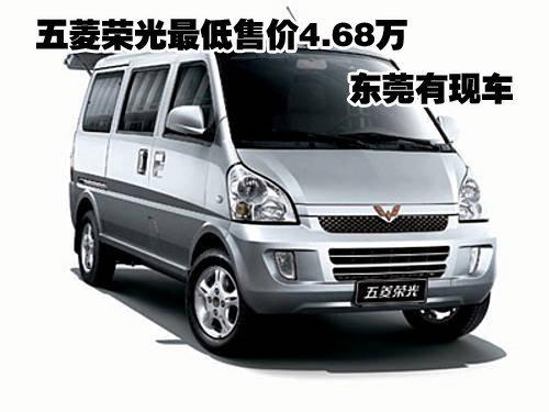 五菱荣光最低售价4.68万 东莞有现车