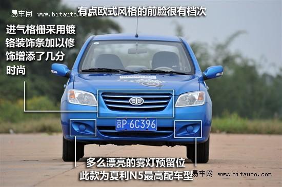 夏利N5广州最高优惠6000元 仅有少量现车