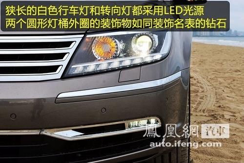 大众新辉腾车型解析 前无去路后有追兵(3)