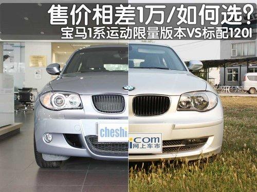 差1万/选择谁?对比BMW120i普通版与运动版