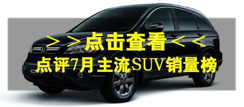 点评8月主流SUV销量榜 现代IX35销量表现抢眼