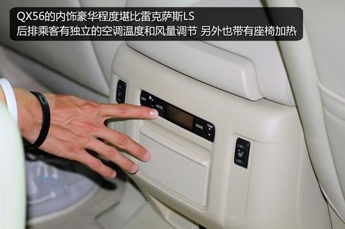 静态体验英菲尼迪QX56 感受全尺寸SUV的豪华(4)