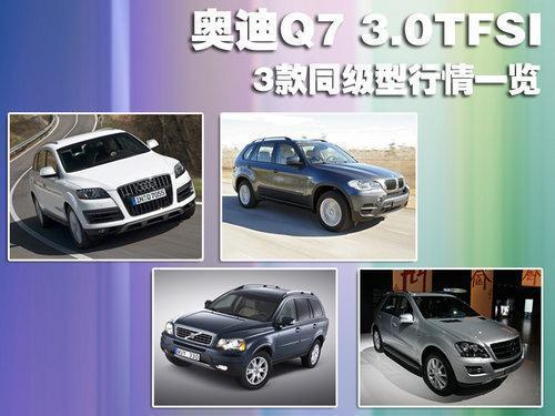 奥迪Q7 3.0TFSI上市 3款同级车购买建议
