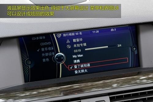 静态体验宝马新5系Li 更上一层楼(5)