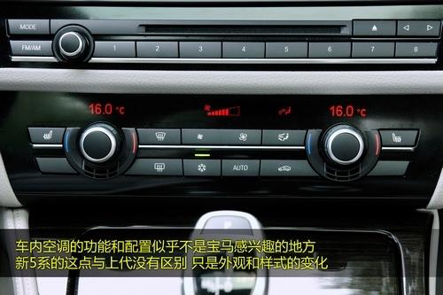 静态体验宝马新5系Li 更上一层楼(4)