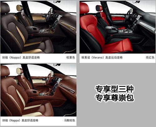 2011款奥迪Q7全系导购 高配只为更好享受(2)