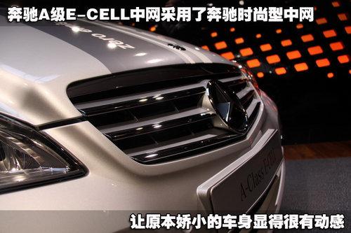 零排放小豪车 奔驰A级E-CELL巴黎实拍解析