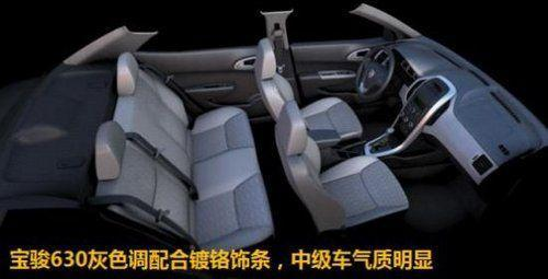 五菱首款轿车宝骏630曝光 11月18日正式下线