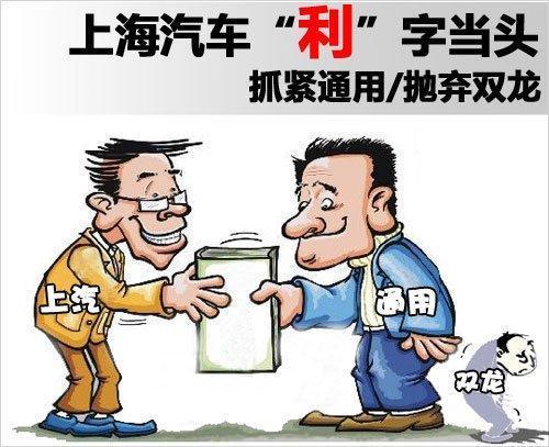 """上海汽车""""利""""字当头 抓紧通用/抛弃双龙"""
