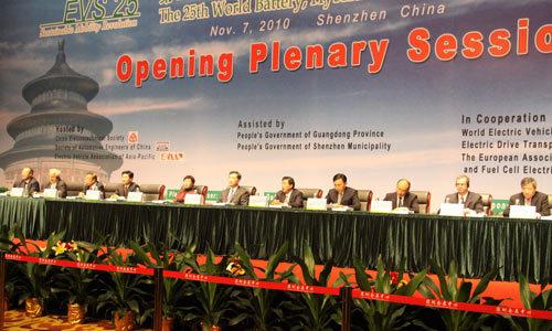 第25届电动车大会7日举行两场开幕式论坛