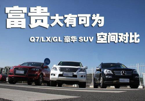 富贵大有可为 Q7/LX/GL豪华SUV实用性大对比