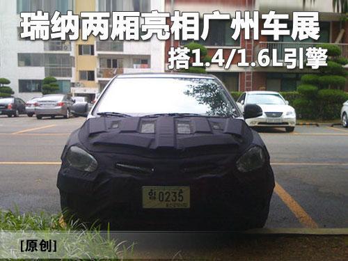 瑞纳两厢搭载1.4/1.6L发动机 广州车展正式亮相