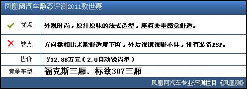 [凤凰测]静态评测2011款世嘉三厢 浪漫与实用兼备