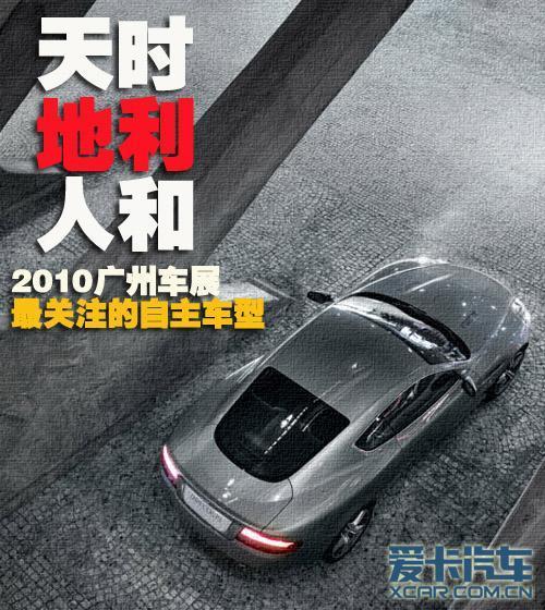 """""""天时地利人和"""" 广州车展自主车型展望"""