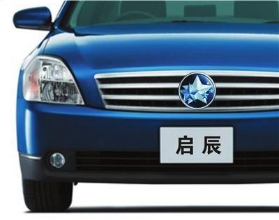 东风日产启辰首款车售价低于10万元