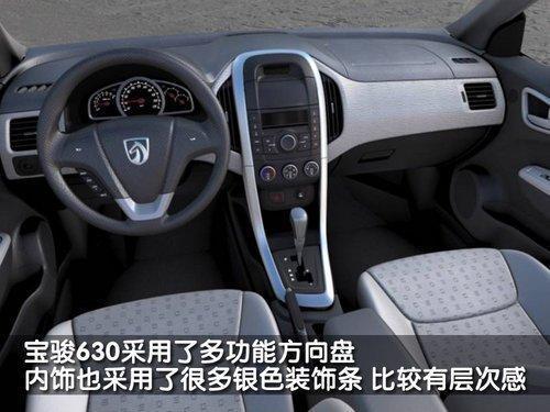 宝骏630明日下线 配上汽1.5L发动机/预售6-9万(2)