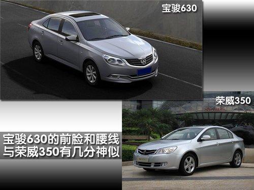 宝骏630明日下线 配上汽1.5L发动机/预售6-9万