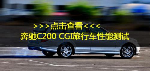 [凤凰测]体验奔驰C200旅行车 不仅仅是有面子