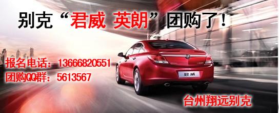 台州别克全新GL8豪华商务车 接受预定中
