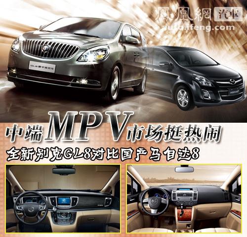中端MPV市场挺热闹 全新别克GL8对比国产马自达8